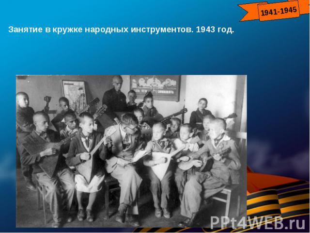 Занятие в кружке народных инструментов. 1943 год.