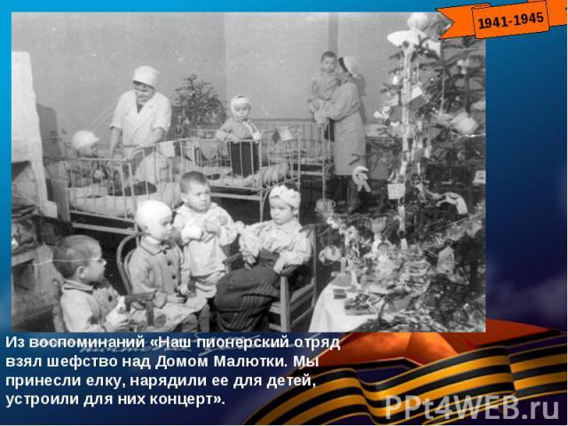 Из воспоминаний «Наш пионерский отряд взял шефство над Домом Малютки. Мы принесли елку, нарядили ее для детей, устроили для них концерт».
