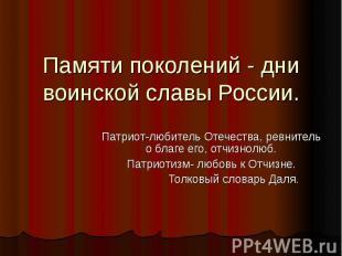 Памяти поколений - дни воинской славы России.Патриот-любитель Отечества, ревните
