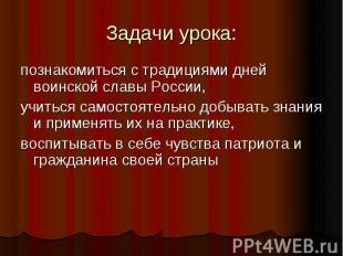 Задачи урока:познакомиться с традициями дней воинской славы России,учиться самос