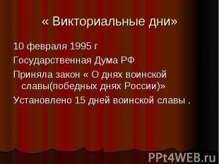 « Викториальные дни»10 февраля 1995 гГосударственная Дума РФПриняла закон « О дн