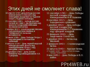 Этих дней не смолкнет слава!18 апреля 1242г-деньпобеды русских воинов князя А.Не