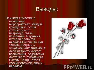 Выводы:Принимая участие в названных мероприятиях, каждый гражданин России устана