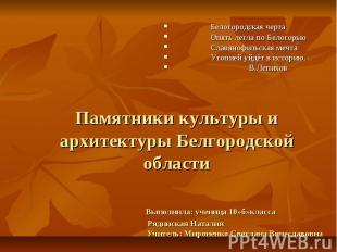 Белогородская черта Опять легла по Белогорью Славянофильская мечта Утопией уйдёт