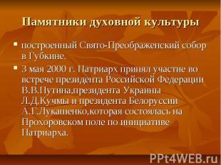 Памятники духовной культурыпостроенный Свято-Преображенский собор в Губкине.3 ма