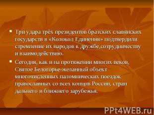 Памятники духовной культурыТри удара трёх президентов братских славянских госуда