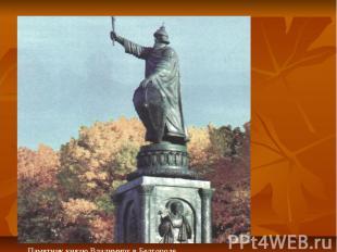 Памятник князю Владимиру в Белгороде