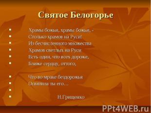 Святое Белогорье Храмы божьи, храмы божьи, - Столько храмов на Руси! Из бесчисле