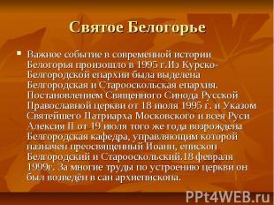 Святое БелогорьеВажное событие в современной истории Белогорья произошло в 1995