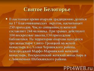 Святое БелогорьеВ настоящее время епархия традиционно делится на 17 благочинниче