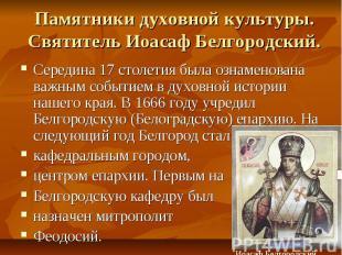 Памятники духовной культуры. Святитель Иоасаф Белгородский.Середина 17 столетия