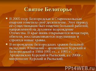 Святое БелогорьеВ 2005 году Белгородская и Старооскольская епархия отметила своё