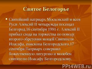 Святое БелогорьеСвятейший патриарх Московский и всея Руси Алексий II четырежды п