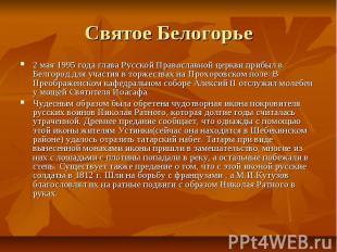 Святое Белогорье2 мая 1995 года глава Русской Православной церкви прибыл в Белго