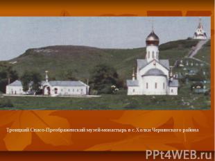 Троицкий Спасо-Преображенский музей-монастырь в с.Холки Чернянского района