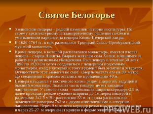 Святое БелогорьеХолковские пещеры – редкий памятник истории и культуры. По своем
