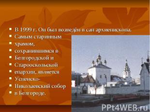 Памятники духовной культурыВ 1999 г. Он был возведён в сан архиепископа.Самым ст