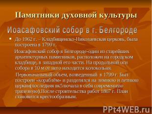Памятники духовной культурыИоасафовский собор в г. БелгородеДо 1962 г. – Кладбищ