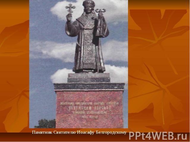 Памятник Святителю Иоасафу Белгородскому