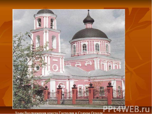 Храм Воздвижения креста Господня в Старом Осколе