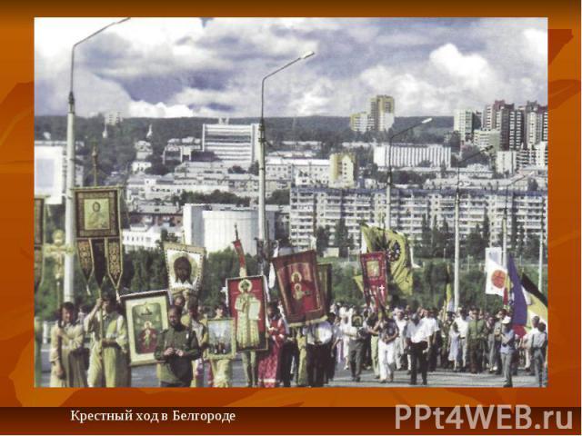 Крестный ход в Белгороде