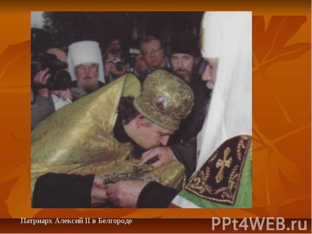 Патриарх Алексий II в Белгороде