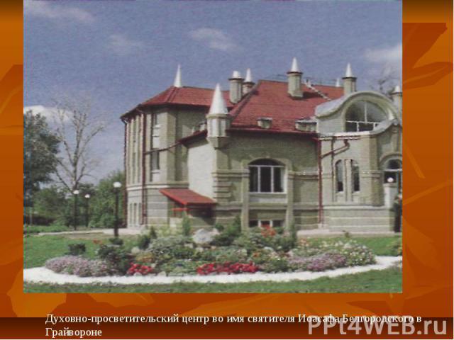 Духовно-просветительский центр во имя святителя Иоасафа Белгородского в Грайвороне