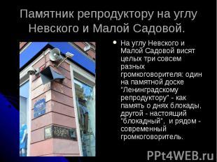 Памятник репродуктору на углу Невского и Малой Садовой. На углу Невского и Малой
