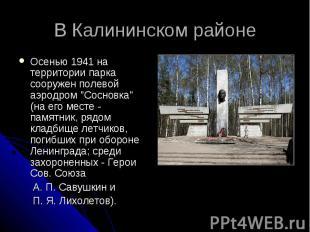 """В Калининском районеОсенью 1941 на территории парка сооружен полевой аэродром """"С"""