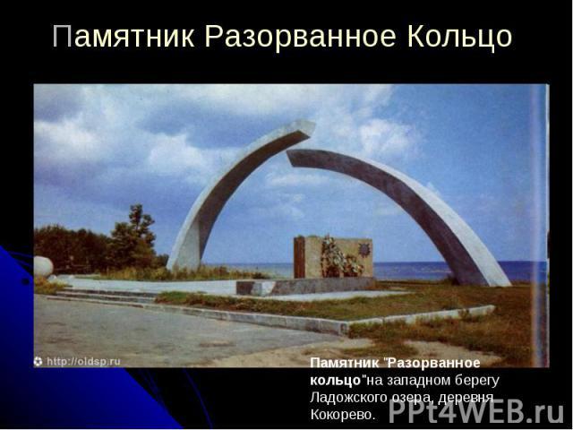 Памятник Разорванное Кольцо Памятник