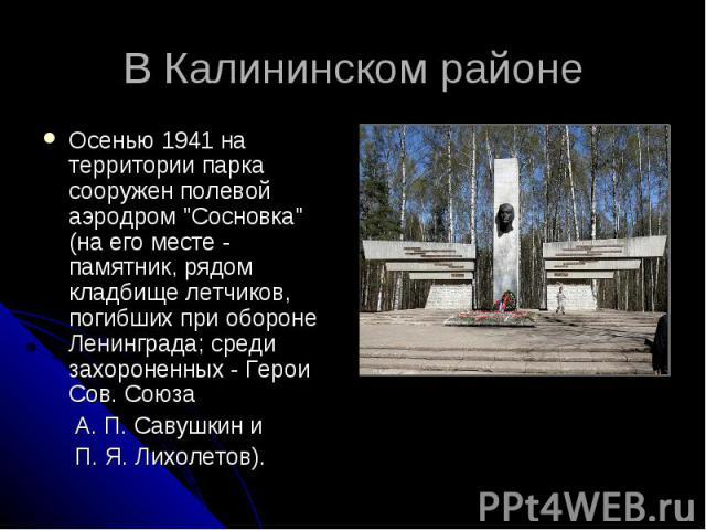 В Калининском районеОсенью 1941 на территории парка сооружен полевой аэродром