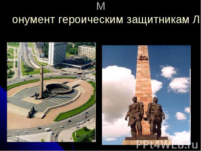 Монумент героическим защитникам Ленинграда на площади Победы