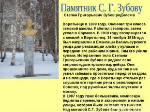 Памятник С. Г. Зубову Степан Григорьевич Зубов родился в Воротынце в 1889 году.