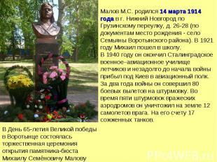 Малов М.С. родился 14 марта 1914 года в г. Нижний Новгород по Грузинскому переул