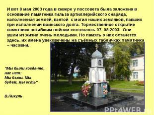 И вот 8 мая 2003 года в сквере у поссовета была заложена в основание памятника г