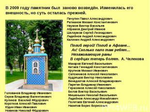 В 2009 году памятник был заново возведён. Изменилась его внешность, но суть оста