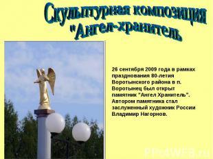 """Скульптурная композиция """"Ангел-хранитель26 сентября 2009 года в рамках празднова"""