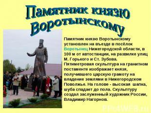 Памятник князю ВоротынскомуПамятник князю Воротынскому установлен на въезде в по