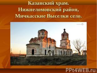 Казанский храм.Нижнеломовский район, Мичкасские Выселки село.