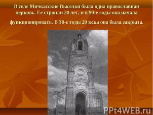 В селе Мичкасские Выселки была одна православная церковь. Ее строили 20 лет, и в