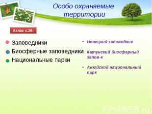 Особо охраняемые территории ЗаповедникиБиосферные заповедникиНациональные паркиН