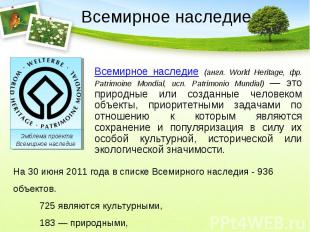 Всемирное наследие Всемирное наследие (англ. World Heritage, фр. Patrimoine Mond