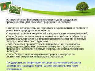 «Статус объекта Всемирного наследия» даёт следующие преимущества (для объектов п