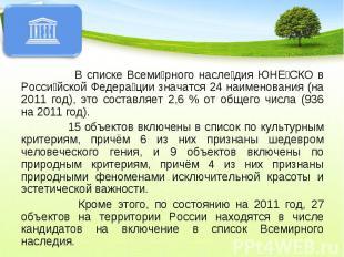 В списке Всемирного наследия ЮНЕСКО в Российской Федерации значатся 24 наименова