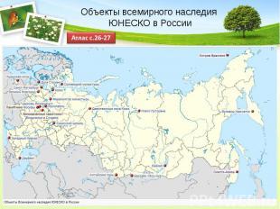 Объекты всемирного наследия ЮНЕСКО в России