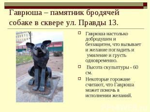 Гаврюша – памятник бродячей собаке в сквере ул. Правды 13. Гаврюша настолько доб