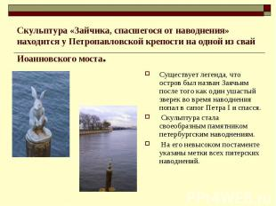 Скульптура «Зайчика, спасшегося от наводнения» находится у Петропавловской крепо