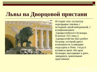 Львы на Дворцовой пристани История этих скульптур неразрывно связана с историей