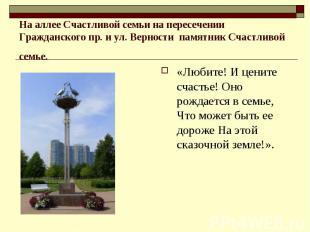 На аллее Счастливой семьи на пересечении Гражданского пр. и ул. Верности памятни