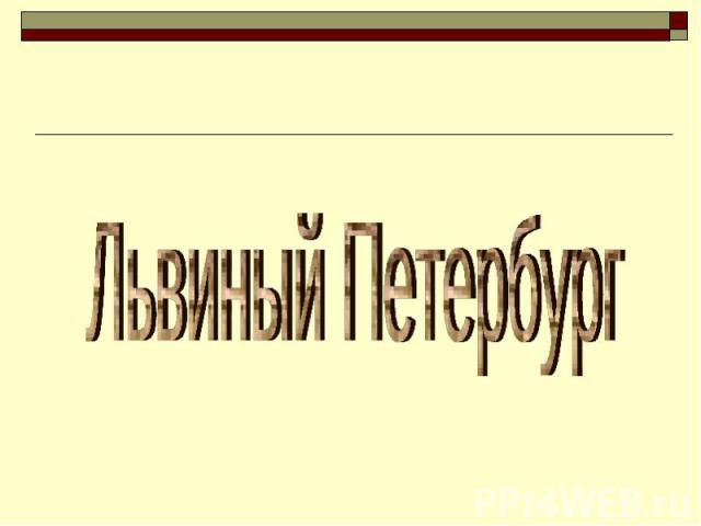 Львиный Петербург